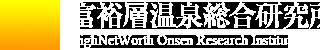 富裕層温泉総合研究所/HighNetWorth Onsen Research Institute